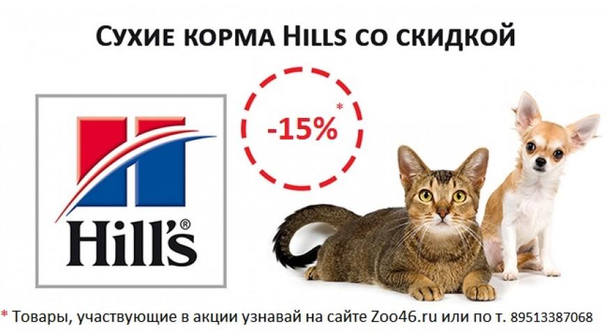 Хиллс