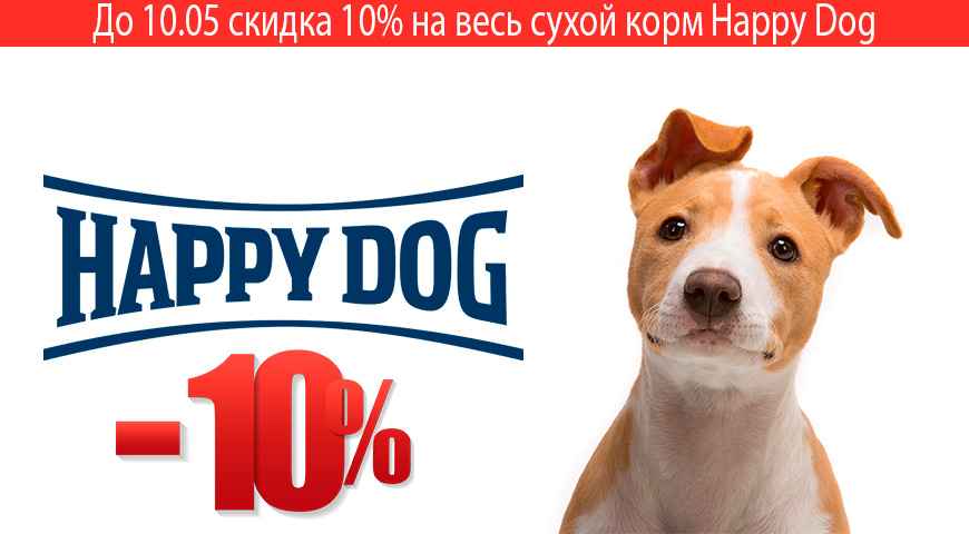 Happy Dog скидка 10%