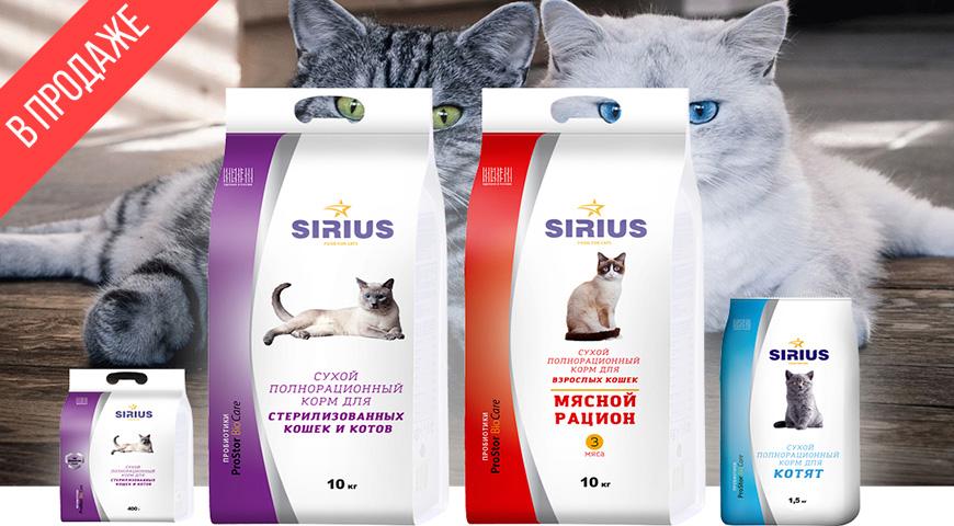 Полнорационные корма для кошек Sirius