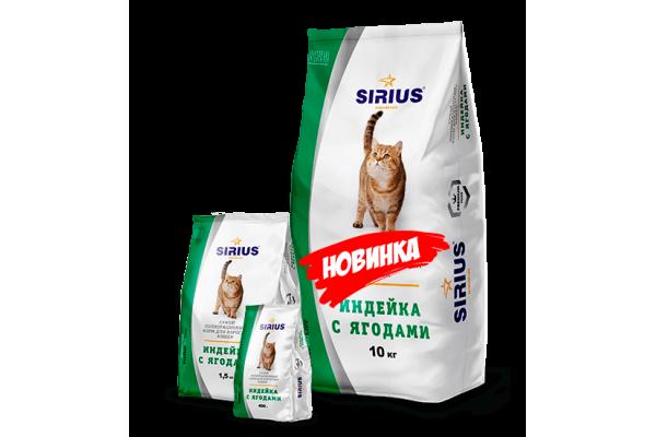 Полнорационный корм Sirius для кошек - индейка с ягодами, 1,5 кг