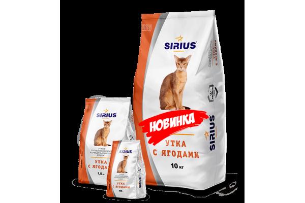 Полнорационный корм Sirius для кошек - утка с ягодами, 1,5 кг