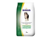 Полнорационный корм Sirius для собак - говядина с овощами, 3 кг