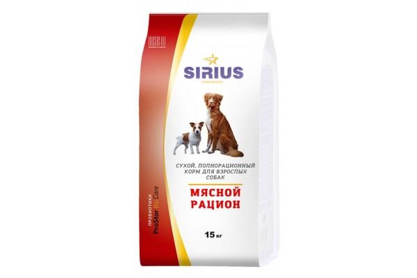 Полнорационный корм Sirius для собак - мясной рацион, 15 кг