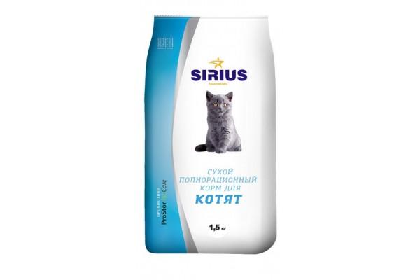 Полнорационный корм Sirius для котят, 1,5 кг