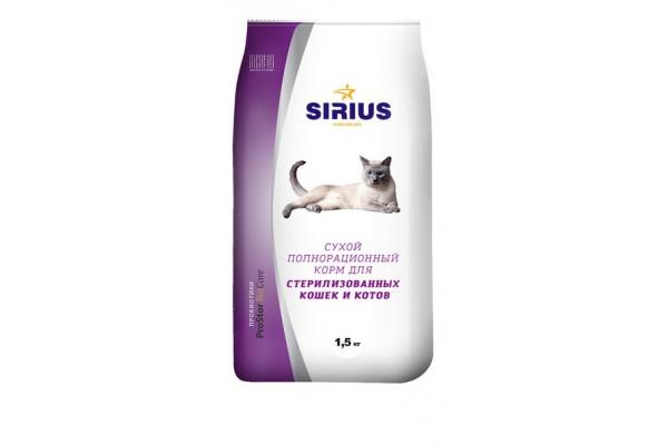 Полнорационный корм Sirius для стерилизованных кошек и котов, 1,5 кг