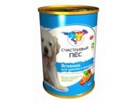Счастливый пёс консервы для собак Ягненок для щенков и юниоров (Елец), 400 г
