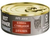 Best Dinner Exclusive Конина/говядина для кошек, 100 г (банка)