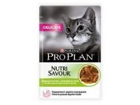 Pro Plan Delicate Влажный корм для кошек с чувствительным пищеварением с ягнёнком (соус), 85 г