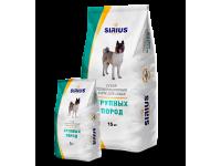 Полнорационный корм Sirius для собак крупных пород, 15 кг