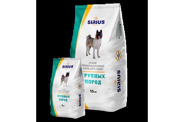 Полнорационный корм Sirius для собак крупных пород, 20 кг